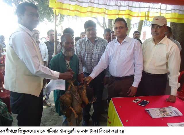Duck poultry distribution among beggars in Bakshiganj