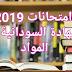 امتحان الشهادة السودانية 2019 كل المواد