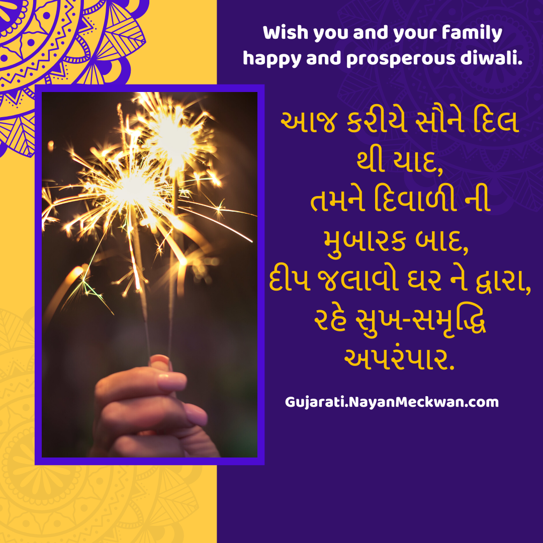 Gujarati New Year Wishes, Images, Wallpapers, Photos 2019-2020