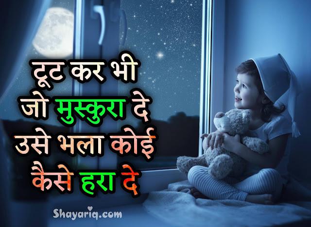 Hindi Shayari, hindi love shayari, smile shayari, hindi status, hindi photo Quotes