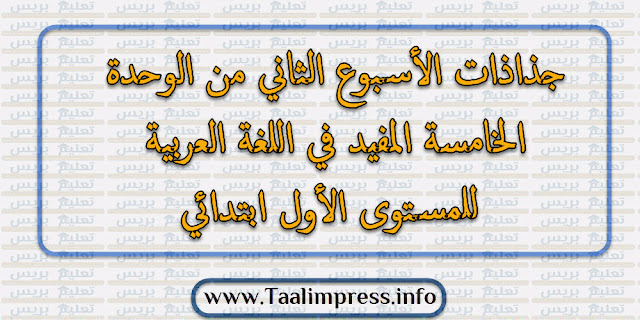 جذاذات الأسبوع الثاني من الوحدة الخامسة المفيد في اللغة العربية للمستوى الأول ابتدائي