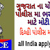 Recruitment for 12th pass in police department ... hurry application