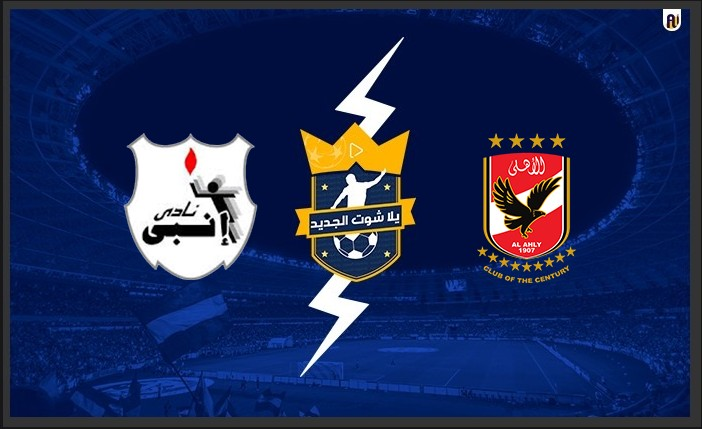 نتيجة مباراة الاهلي وإنبي اليوم 2021/9/25 في كأس مصر