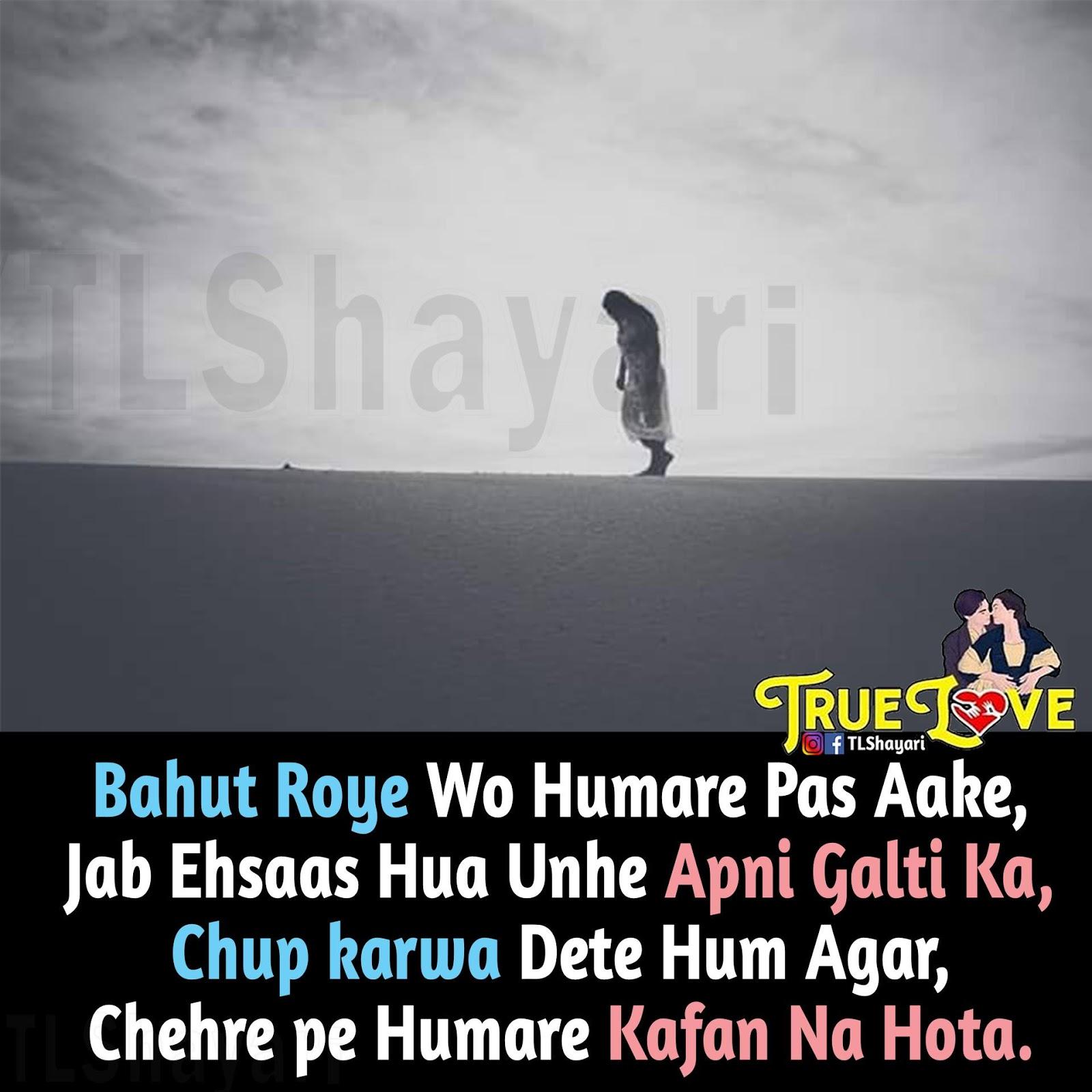 Sad Pic Shayari