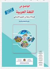 دليل الواضح في اللغة العربية المستوى الرابع