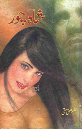 Shah Chor Urdu Novel By Aleem Ul Haq Haqi