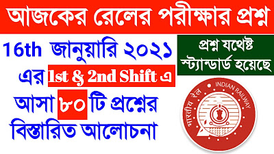 RRB NTPC 16TH JANUARY 1ST & 2ND SHIFT QUESTION PAPER IN BENGALI