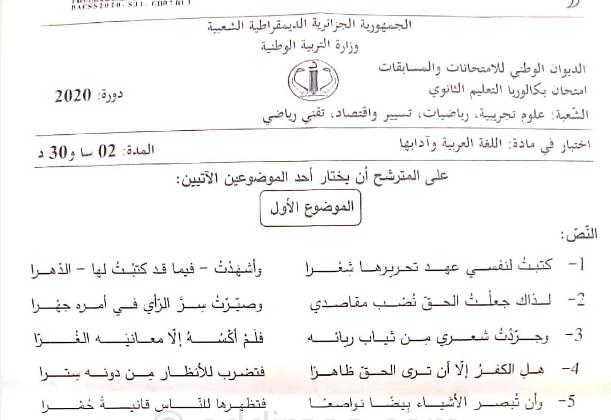 تصحيح موضوع اللغة العربية بكالوريا 2020 شعب علمية