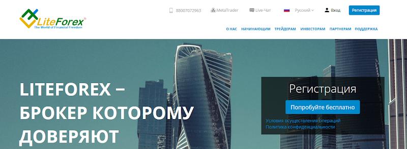 Мошеннический сайт ru.liteforex.eu – Отзывы, развод. Компания Liteforex мошенники