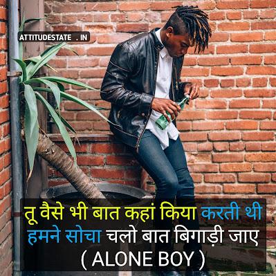 love alone attitude dp in hindi