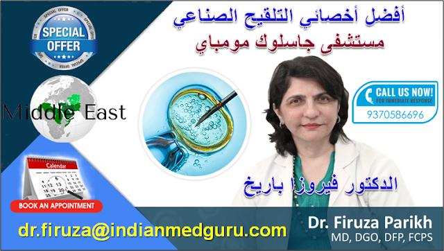 العلاج إيف التلقائية في الهند من قبل الدكتور فيروزا باريخ