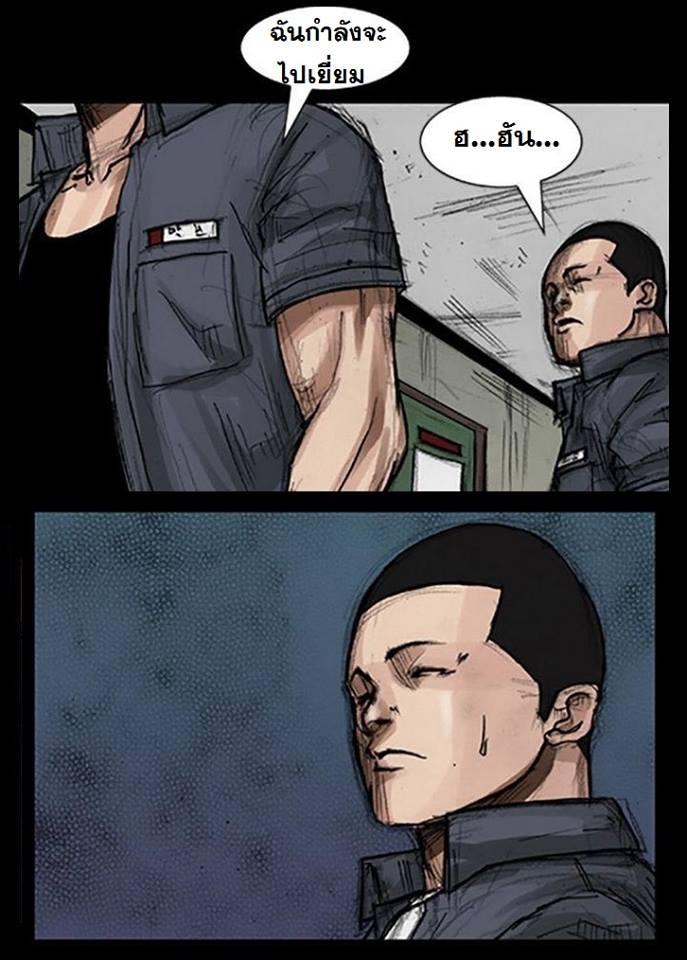 Dokgo - หน้า 8