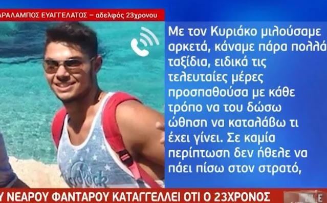 pateras-23chronou-pou-epese-se-gkremo-stin-kefalonia-tou-ekanan-bullying-ston-strato-tou-askousan-psychologiki-via