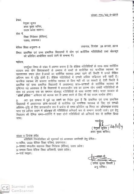 basic shiksha parishad school up में physical activities कराए जाने का आदेश जारी