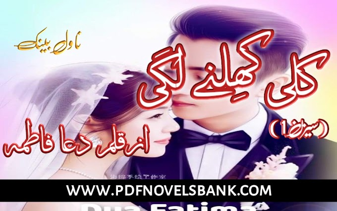 Kali Khilny Lagi Novel by Dua Fatima Season 1 Complete Pdf