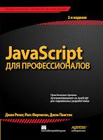 книга Джона Резига и др. «JavaScript для профессионалов» (2-е издание)