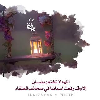 دعاء اليوم الخامس والعشرون من رمضان