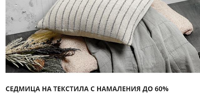 jysk - седмица на текстила