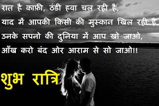 hindi good night quotes