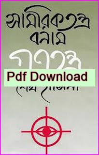 download সামরিকতন্ত্র বনাম গণতন্ত্র pdf শেখ হাসিনা Samoriktontro VS Gonotontro  Sheikh Hasina10)