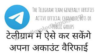 टेलीग्राम में ऐसे कर सकेंगे अपना अकाउंट वैरिफाई - डिंपल धीमान