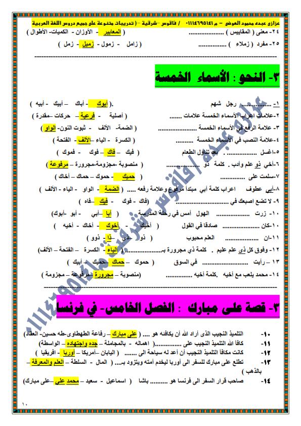 لغة عربية للصف السادس مقرر شهر مارس.. جميع الأسئلة اختيار من متعدد بالاجابات.