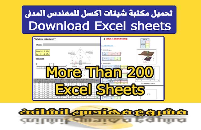 تحميل مكتبة شيتات اكسل Excel Sheets كاملة  + 200 Excel Sheets للمهندسالمدنى