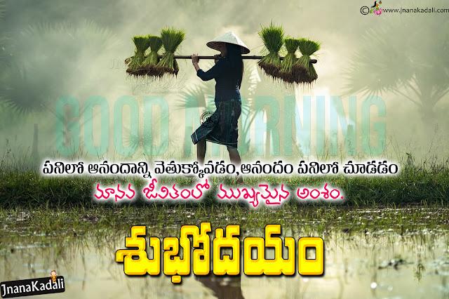 telugu quotes, motivational good morning quotes, telugu subhodayam, best telugu good morning hd wallpapers quotes