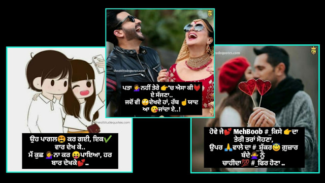 Love Quotes in Punjabi | Love Status in Punjabi for WhatsApp | Punjabi Love Shayari Status