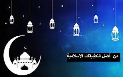 تطبيقات اسلامية في جوجل بلاي