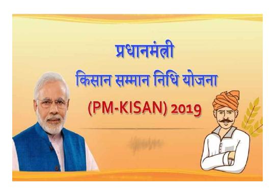 PM Kisan Samman Nidhi Scheme 62 Thousand Crore Rupees Help to Farmers