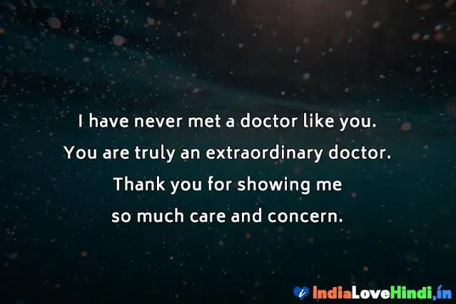 cool good night shayari for doctors