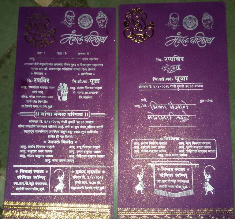 Wedding And Jewellery: Lagna Patrika Format In Marathi