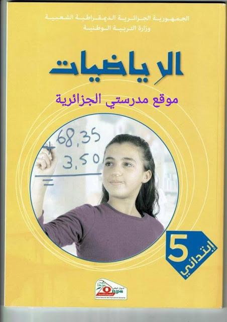 كتاب الرياضيات النسخة الجديدة السنة الخامسة الجيل الثاني 2019 / 2020