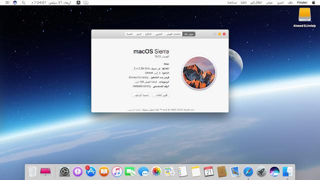 تحميل أحدث أنظمة التشغيل للماك MacOS Sierra