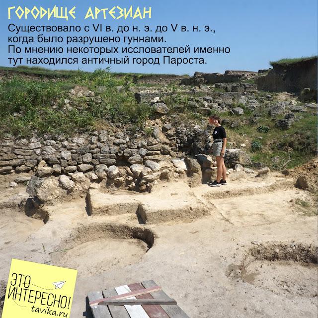 Городище Артезиан - раскопки Боспорского царства в Крыму
