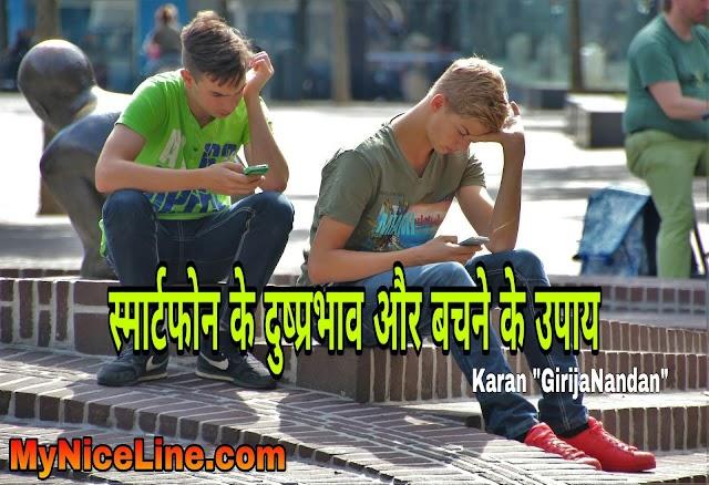स्मार्टफोन या मोबाइल के दुष्प्रभाव या नुकसान और इससे बचने के आसान उपाय