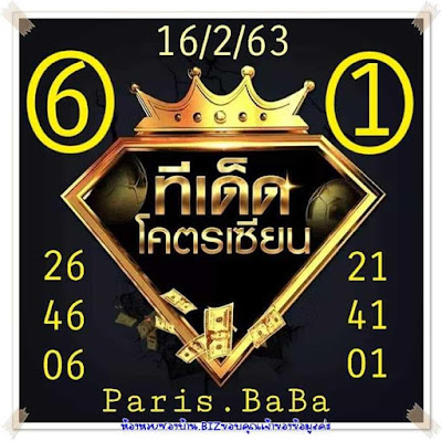 Thailand Lottery 3up Touch Paper Facebook Timeline 16 February 2020