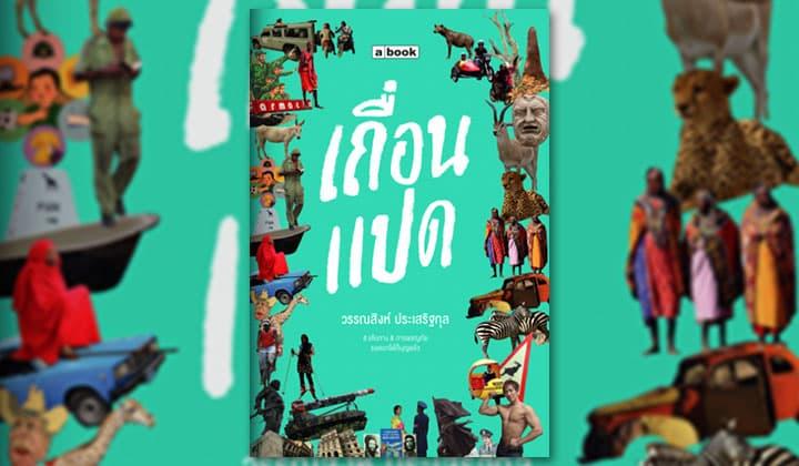 เถื่อนแปด - หนังสือบันทึกการเดินทางที่ปลุกให้คนอ่านอยากลุกออกไปท่องโลก