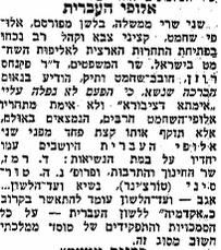 Jewish Chess History: Champions of Hebrew