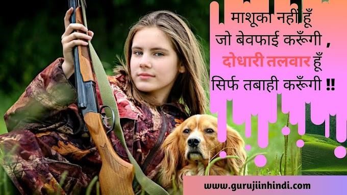 Best Status on Attitude in Hindi   Hindi Attitude Status.