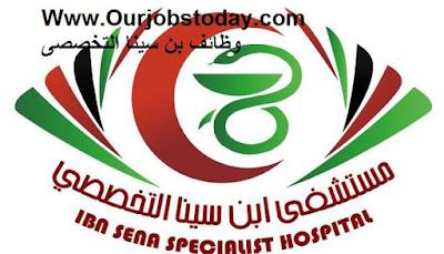 مطلوب للعمل بمستشفى بن سينا التخصصى بطنطا وظائف مندوبين دعايه و تسويق