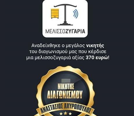 Κλήρωση Melissozigarias MZ-2631 GOLD 26/2/2018