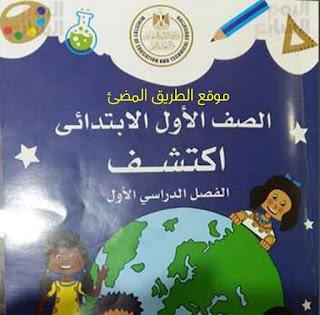 حمل كتاب ودليل معلم باقة الصف الاول الابتدائي متعدد التخصصات( حساب ودراسات وعلوم)المنهج الجديد 2019