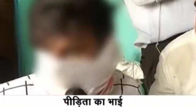 Hathras Gangraped Case