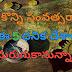 వందేళ్లలో కనుమరుగుకానున్న 5 గొప్ప దేశాలు -Telugu Facts