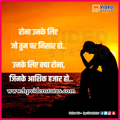 Find Hear Best Shayari Heart Touching With Images For Status. Hp Video Status Provide You More Sad Shayari For Visit Website.