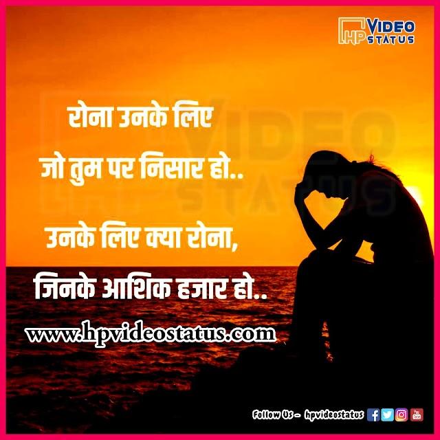 रोना उनके लिए जो | Shayari Heart Touching