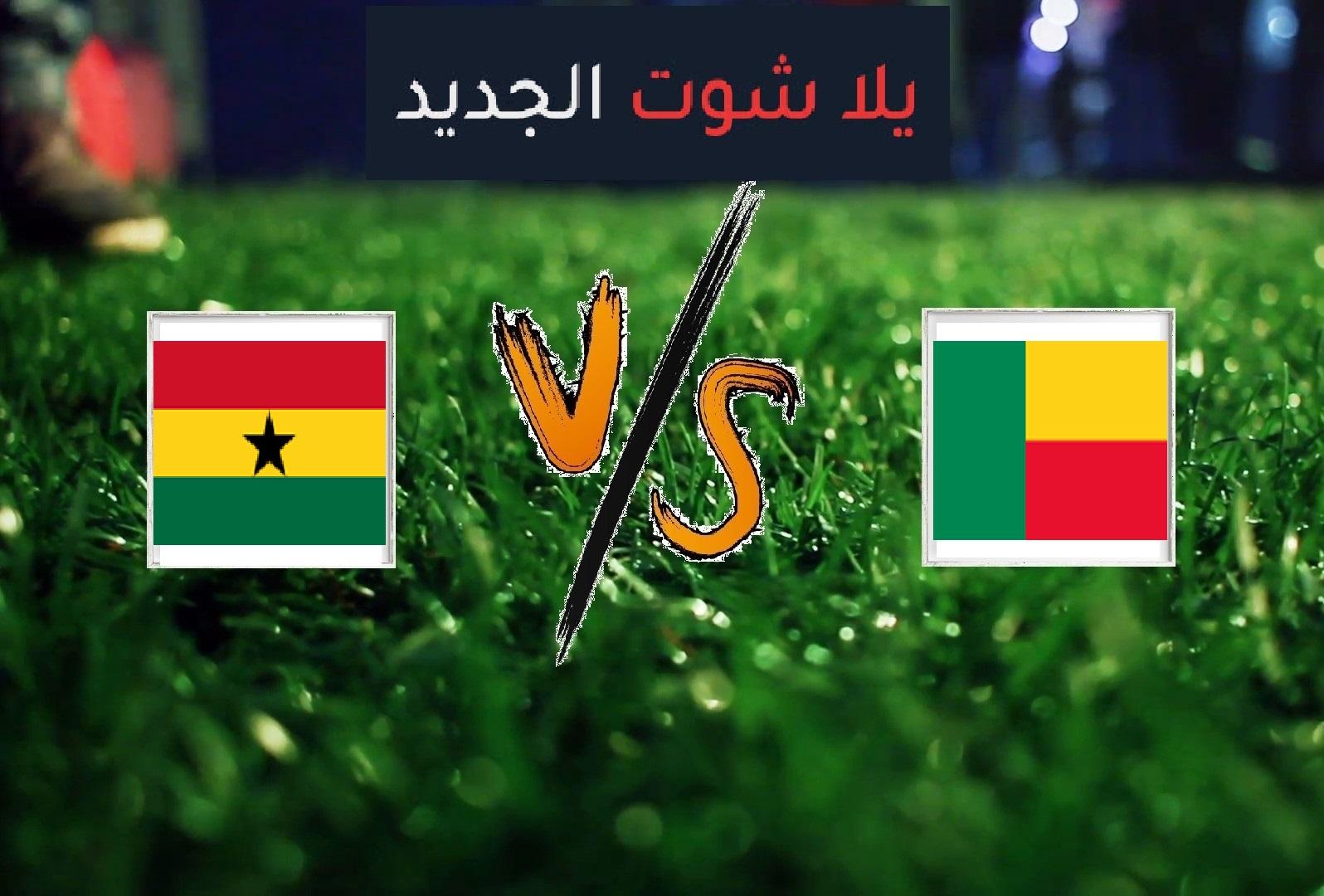 نتيجة مباراة غانا وبنين اليوم الثلاثاء بتاريخ 25-06-2019 كأس الأمم الأفريقية