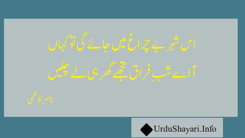 Es Sher Nasir Kazmi Sad poetry in Urdu 2 line - Best Shayari - ناصر کاظمی شاعری